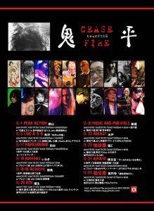 onihei flyer 2016 11 21
